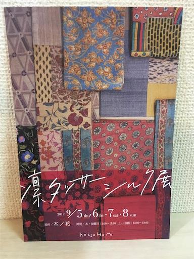 f:id:konohanaseki:20190904100756j:image