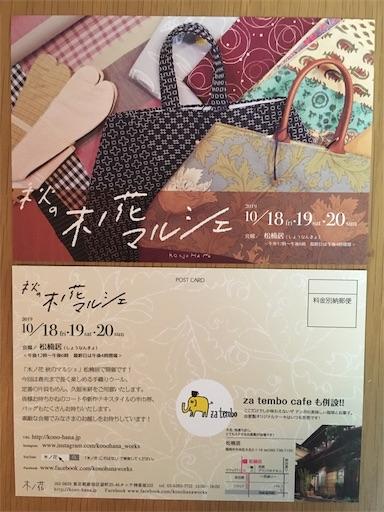 f:id:konohanaseki:20191018180805j:image