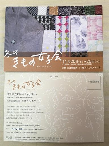 f:id:konohanaseki:20191119165225j:image