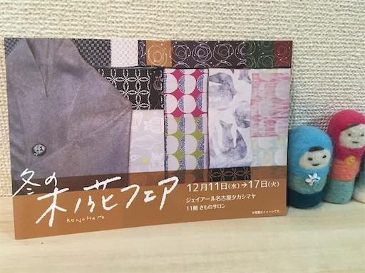 f:id:konohanaseki:20191214180854j:image