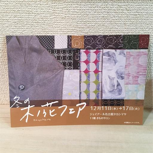 f:id:konohanaseki:20191215182744j:image