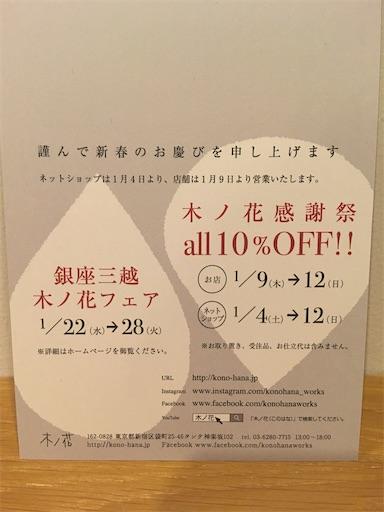 f:id:konohanaseki:20200107230606j:image