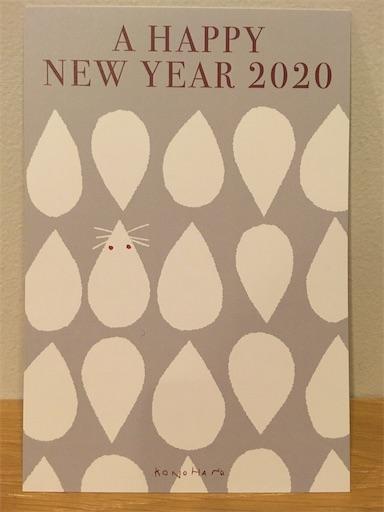 f:id:konohanaseki:20200107230609j:image