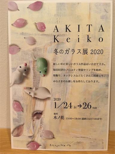 f:id:konohanaseki:20200109191202j:image