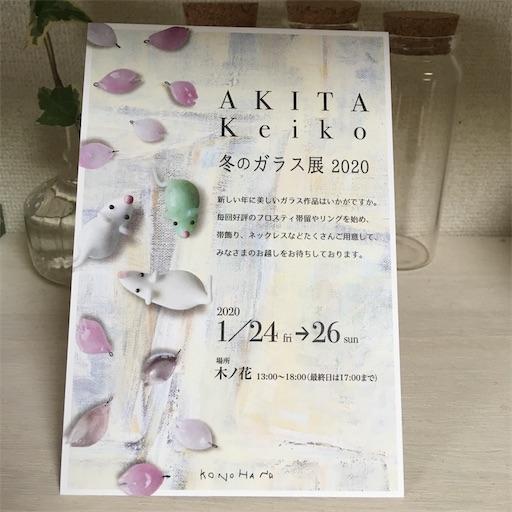 f:id:konohanaseki:20200120104002j:image