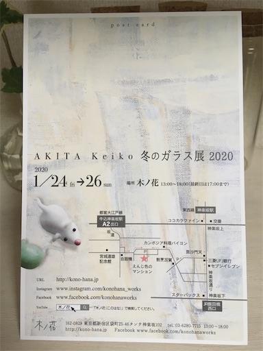 f:id:konohanaseki:20200122173938j:image