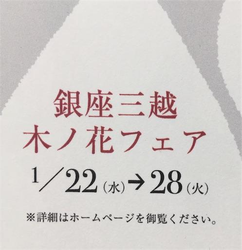 f:id:konohanaseki:20200128092632j:image