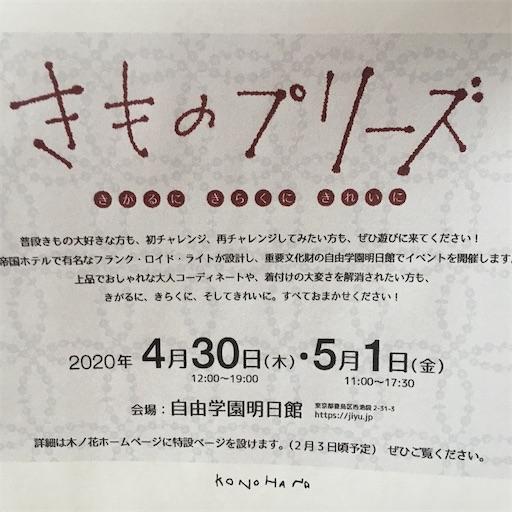 f:id:konohanaseki:20200205000913j:image