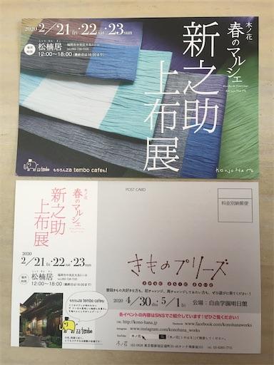 f:id:konohanaseki:20200205202838j:image