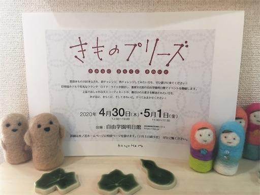 f:id:konohanaseki:20200205202935j:image