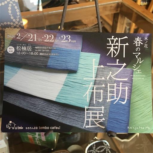 f:id:konohanaseki:20200207143745j:image