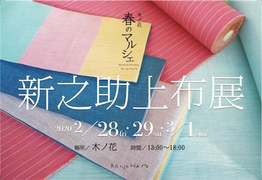 f:id:konohanaseki:20200226181954j:image
