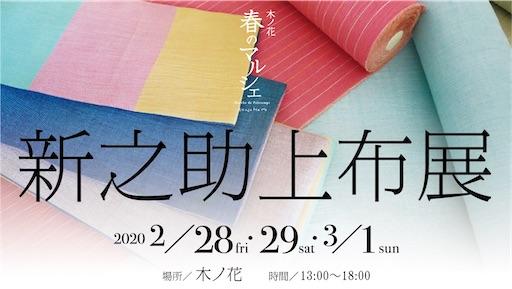 f:id:konohanaseki:20200227175051j:image