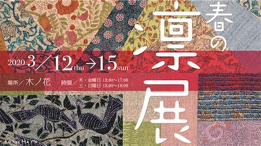 f:id:konohanaseki:20200314183210j:image