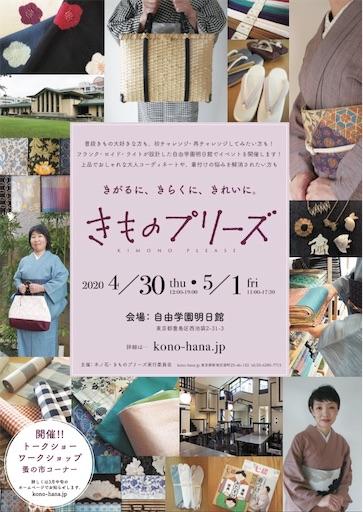 f:id:konohanaseki:20200324171539j:image