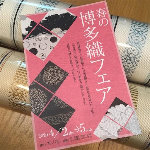 f:id:konohanaseki:20200326180154j:image