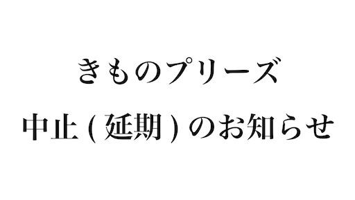 f:id:konohanaseki:20200408195811j:image