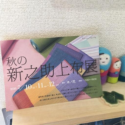 f:id:konohanaseki:20200707193317j:image