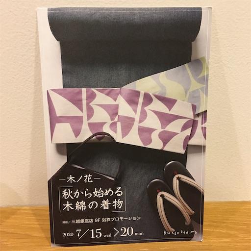 f:id:konohanaseki:20200714204639j:image