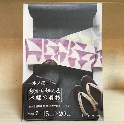 f:id:konohanaseki:20200717213347j:image