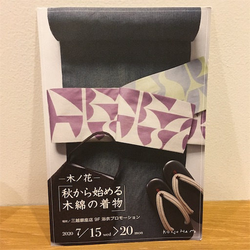 f:id:konohanaseki:20200720221117j:image