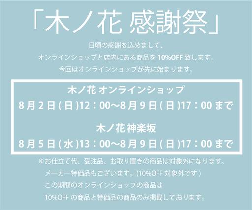 f:id:konohanaseki:20200801172700p:image