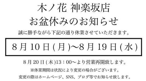 f:id:konohanaseki:20200811175812j:image