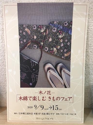 f:id:konohanaseki:20200909163651j:image