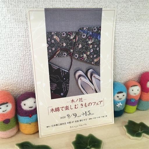 f:id:konohanaseki:20200911165030j:image