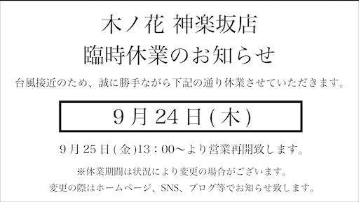 f:id:konohanaseki:20200923171730p:image
