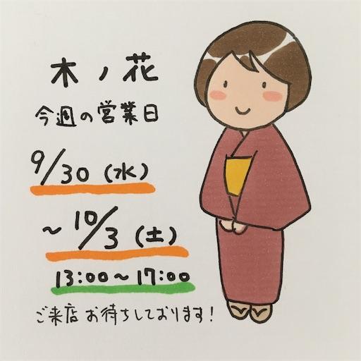 f:id:konohanaseki:20200928215725j:image