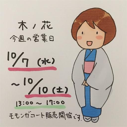 f:id:konohanaseki:20201006165430j:image
