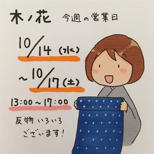 f:id:konohanaseki:20201012225919j:image