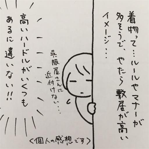 f:id:konohanaseki:20201013121122j:image