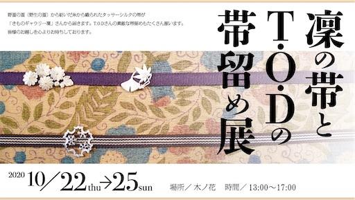 f:id:konohanaseki:20201014204913j:image