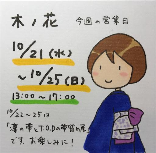 f:id:konohanaseki:20201019202704j:image
