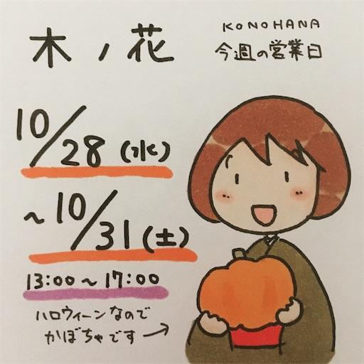 f:id:konohanaseki:20201026170029j:image