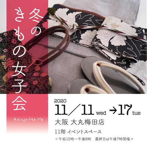 f:id:konohanaseki:20201105174001j:image