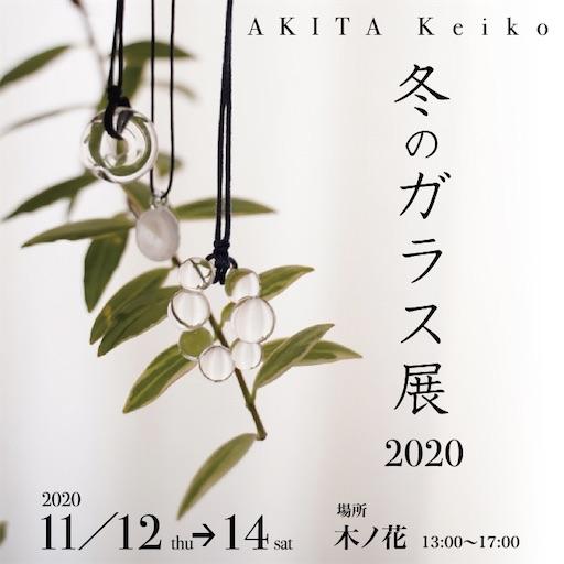 f:id:konohanaseki:20201111085035j:image