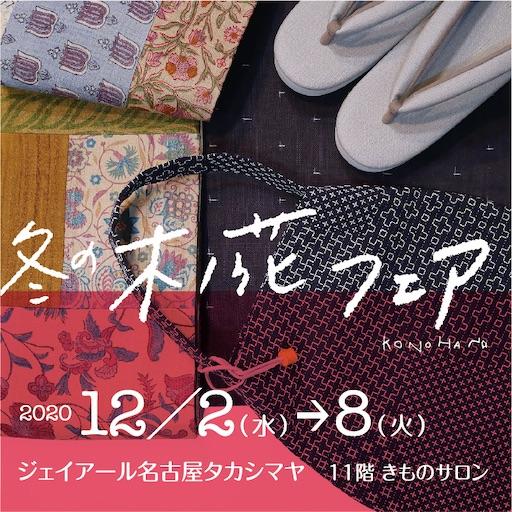 f:id:konohanaseki:20201126172726j:image