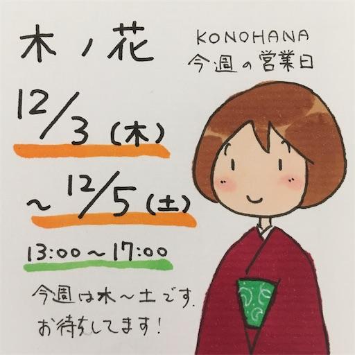 f:id:konohanaseki:20201201111402j:image