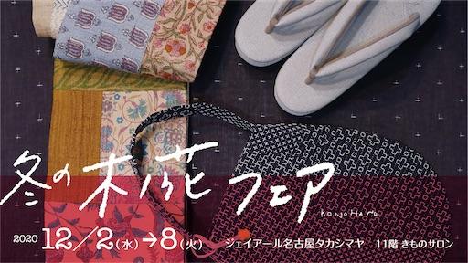 f:id:konohanaseki:20201203175115j:image