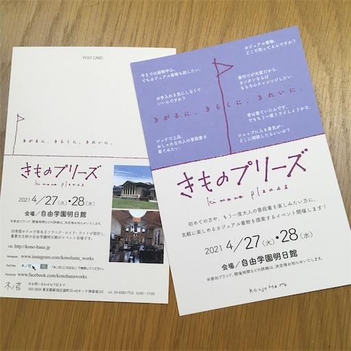 f:id:konohanaseki:20201215165717j:image