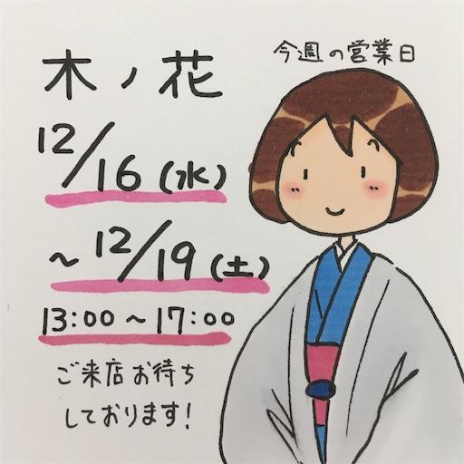 f:id:konohanaseki:20201216110424j:image