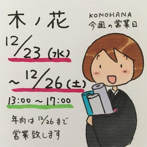 f:id:konohanaseki:20201221170059j:image