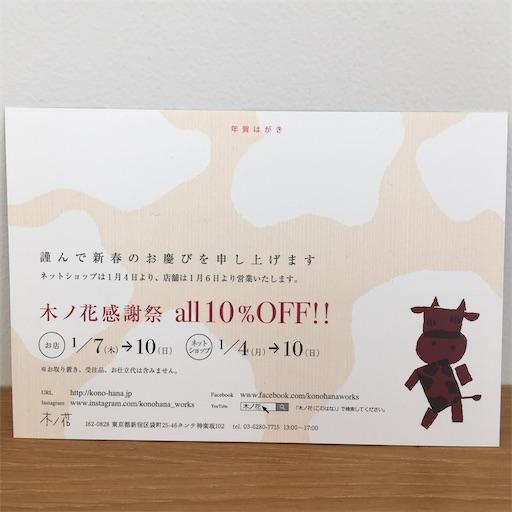 f:id:konohanaseki:20210104093006j:image