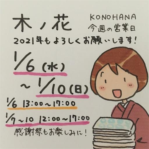 f:id:konohanaseki:20210105192920j:image
