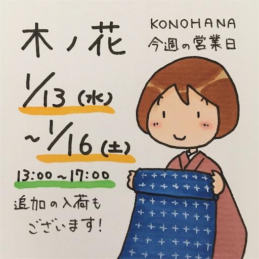 f:id:konohanaseki:20210112230519j:image