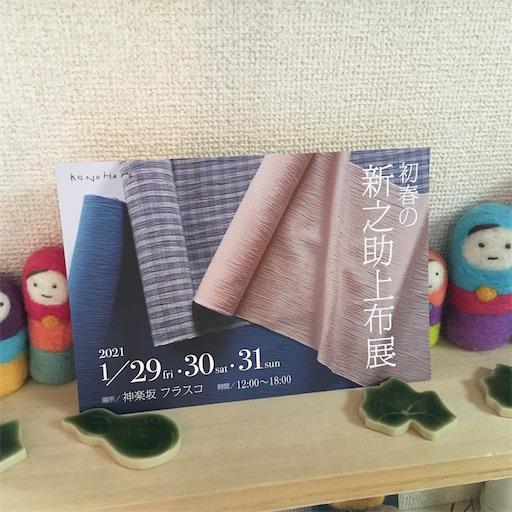 f:id:konohanaseki:20210116211508j:image