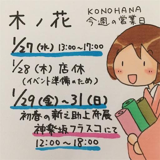 f:id:konohanaseki:20210127090440j:image
